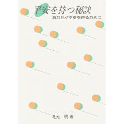 Japans, De vertaling van vrede.