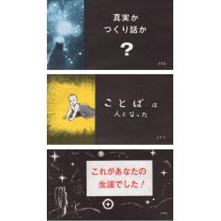 Japans, Brochure, Stripverhaal, Diverse