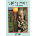 Koreaans, Boek, Wat zou het?, Norman Warren