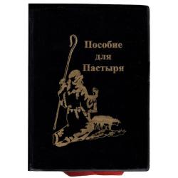 Russisch, Handboek voor de herder