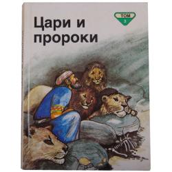 Russisch, Kinderbijbel, Koningen en Profeten, Penny Frank