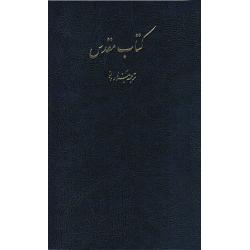 Farsi/Perzisch, Bijbel, NMV, Medium formaat, Harde kaft