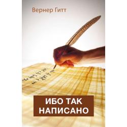 Russisch, Boek, Zo staat het geschreven, Werner Gitt