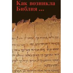 Russisch, Boek, Het ontstaan van de Bijbel, Willem J.J. Glashouwer