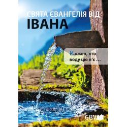 Oekraïens  Evangelie van Johannes