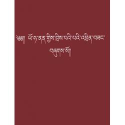 Tibetaans, Evangelie naar Johannes