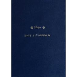 Aramees, Nieuw Testament & Psalmen, Medium formaat, Harde kaft