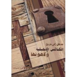 Arabisch, Boek, Een inleiding tot de geschiedenis van de evangelische kerken