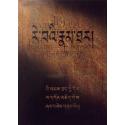 Tibetaans, DVD, De Hoop, Meertalig
