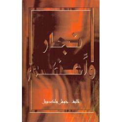 Arabisch,  Meer dan een timmerman, Josh McDowell