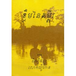 Cambodjaans/Khmer, Bijbellessen, Bijbelcursus