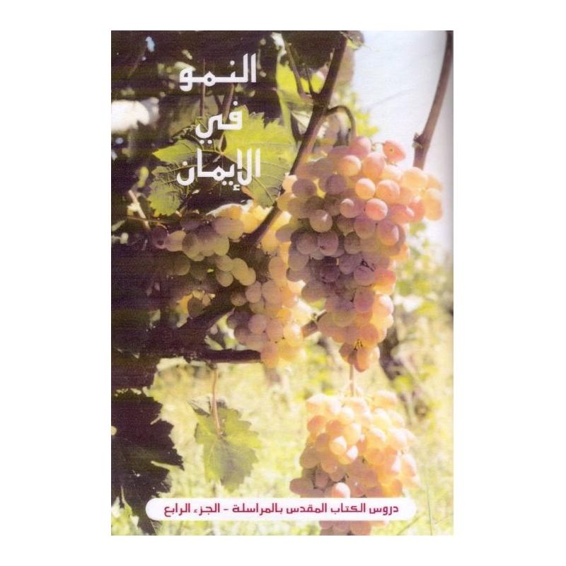 Arabisch nederlands basis bijbelcursus groeien in for Arabisch nederlands