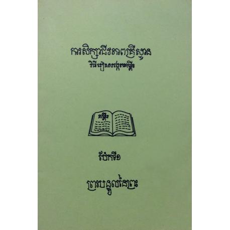 Cambodjaans/Khmer, Bijbelstudie