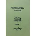 Cambodjaans/Khmer, Bijbellessen