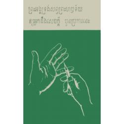 Cambodjaans, Traktaat, 4 Belangrijke dingen die God je wil zeggen!