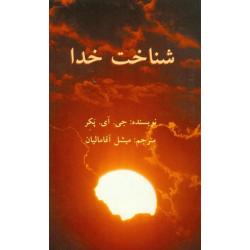 God kennen, Farsi/Perzisch