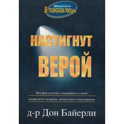 Russisch, Verrast door geloof, Dr. Don Bierle