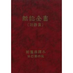 Chinees (modern), Nieuw Testament, ERV