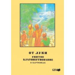 Evangelie van Lucas, Russisch