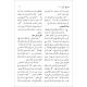 Arabisch, Nieuw Testament, Sharif vertaling, Medium formaat. Paperback