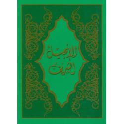 Arabisch, Bijbelgedeelte, Nieuw Testament, Sharif, Groot formaat. Paperback