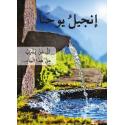 Arabisch, Bijbelgedeelte, Evangelie naar Johannes
