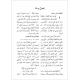 Arabisch, Evangelie van Johannes