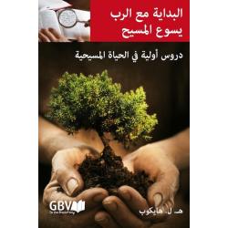 Arabisch, Brieven aan jonge mensen, H.L. Heijkoop
