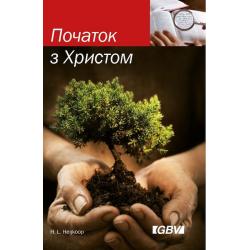 Oekraïens, Brieven aan jonge mensen, H.L. Heijkoop