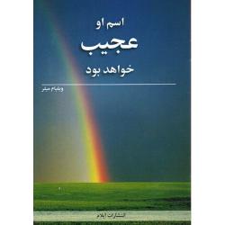 Farsi/Perzisch, Brochure, Zijn Naam is wonderbaar, William M. Miller
