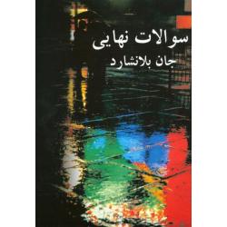 Levensbelangrijke vragen, Farsi