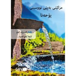 Koerdisch-Sorani, Evangelie naar Johannes