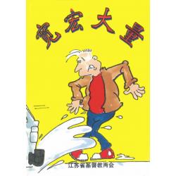 Japans, Brochure, Vergeving
