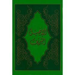 Arabisch, Nieuw Testament, Sharif , Groot formaat. Paperback