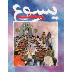 Arabisch, Kinderboek, Jezus en zijn koninkrijk, Carine MacKenzie