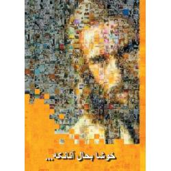 Farsi/Perzisch, Brochure, Gelukkig is ...