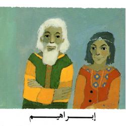 Arabisch, Kinderboekje, Abraham, Kees de Kort