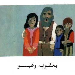 Arabisch, Kinderboekje, Ezau en Jacob, Kees de Kort