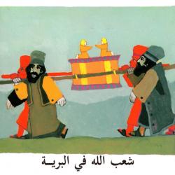 Arabisch, Kinderboekje, Op weg naar het beloofde land, Kees de Kort