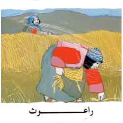 Arabisch, Kinderboekje, Ruth, Kees de Kort