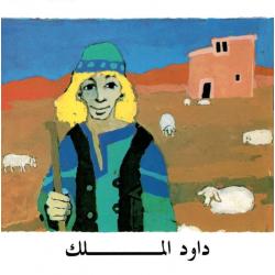 Arabisch, Kinderboekje, Koning David, Kees de Kort