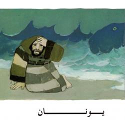 Arabisch, Kinderboekje, Jona, Kees de Kort