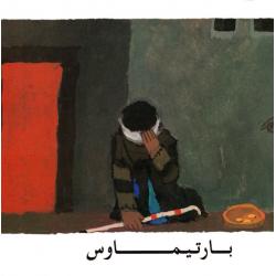 Arabisch, Kinderboekje, Bartimeüs, Kees de Kort