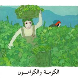 Arabisch, Kinderboekje, De werkers in de wijngaard, Kees de Kort