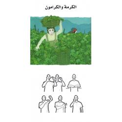 Arabisch-Jordaans, De werkers in de wijngaard, Kees de Kort (gebarentaal)