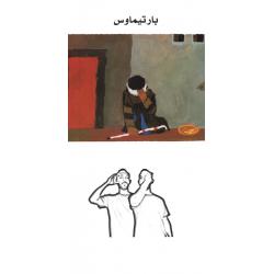 Arabisch, Kinderboekje, Bartimeüs, Kees de Kort (gebarentaal)