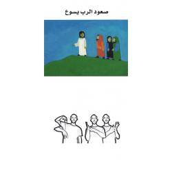 Arabisch-Jordaans, Hemelvaart en Pinksteren, Kees de Kort (gebarentaal)