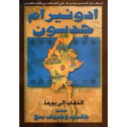 Arabisch, Adoniram Judson, Janet & Geoff Benge