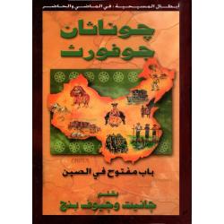 Arabisch, Jonathan Goforth, Janet & Geoff Benge