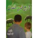 Arabisch, Boek, Bereik het hart van een kind, Tedd Tripp
